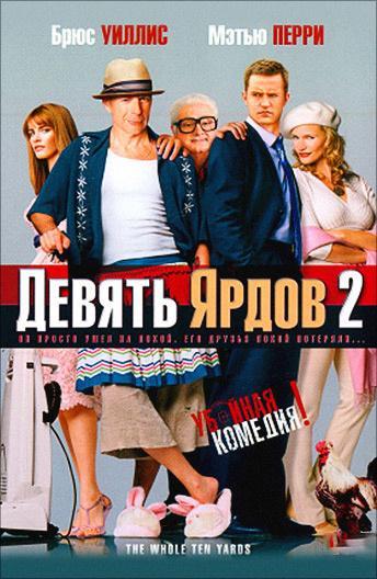Девять ярдов 2 / The Whole Ten Yards (2003)