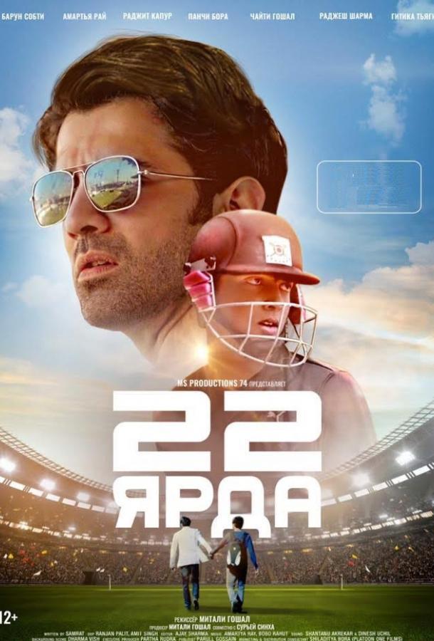 22 ярда / 22 Yards (2019)