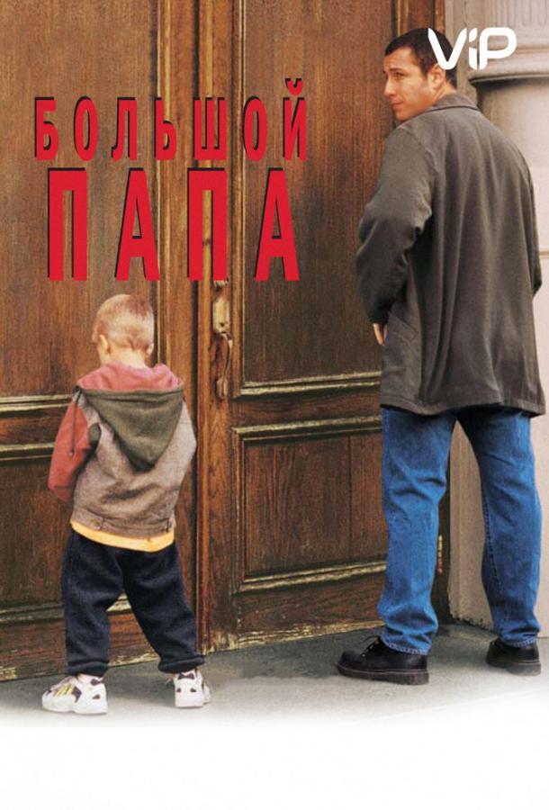 Большой папа / Big Daddy (1999)