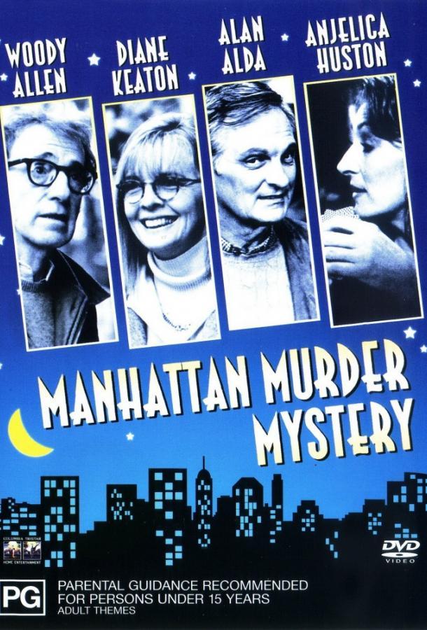Загадочное убийство в Манхэттэне / Manhattan Murder Mystery (1993)