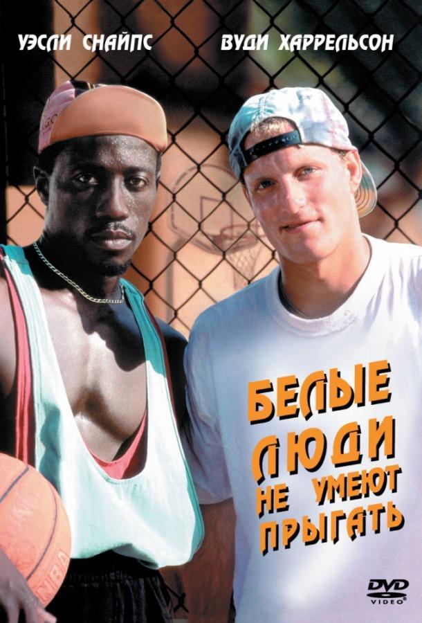 Белые люди не умеют прыгать / Баскетбол - игра для черных (1992)