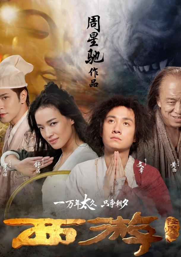 Путешествие на Запад / Journey to the West: Conquering the Demons (2013)
