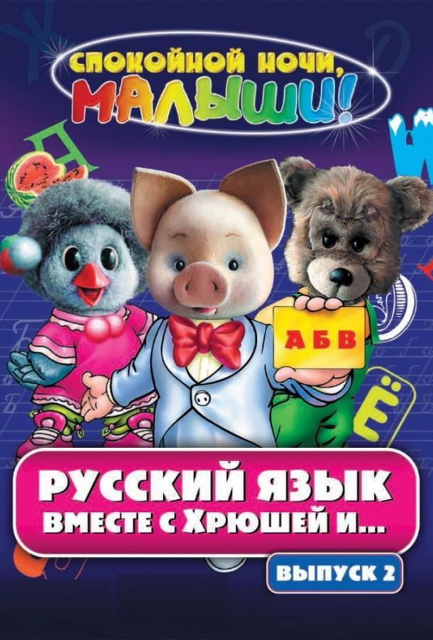 Русский язык вместе с Хрюшей и Степашкой
