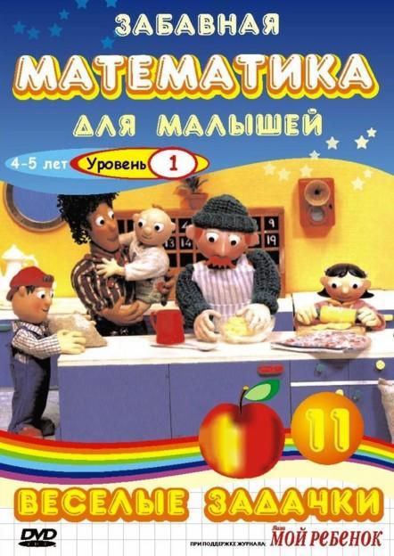 Забавная математика для малышей / The Number Crew (2007)