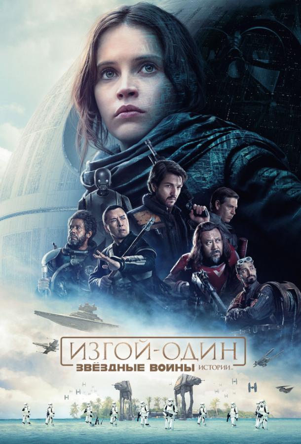 Изгой-один. Звёздные войны: Истории (2016)