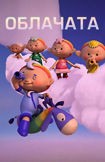 Облачата / Cloudbabies (2012)