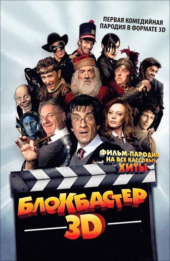 Блокбастер 3D / Box Office 3D: Il film dei film (2011)
