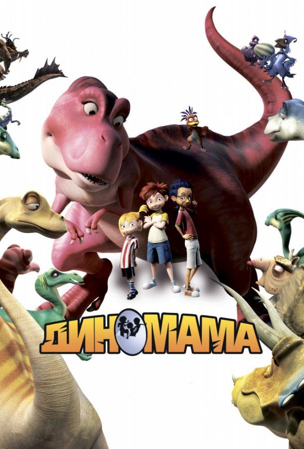 Диномама 3D / Dino Time (2012)