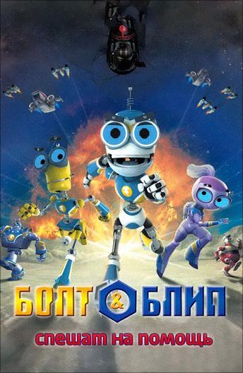 Болт и Блип спешат на помощь / Bolt & Blip: Battle of the Lunar League (2012)