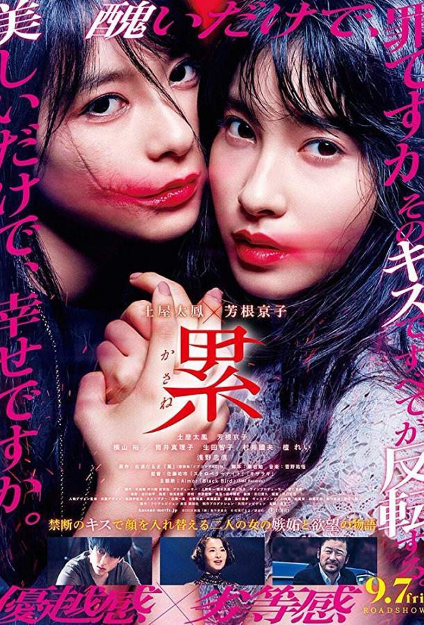 Касанэ (2018)