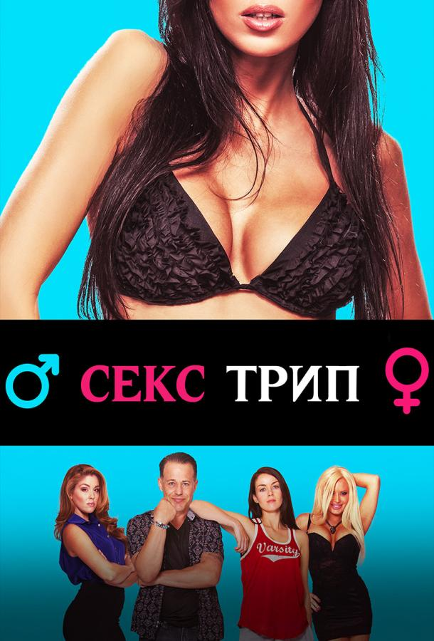 Секс-Трип / The Sex Trip (2017)