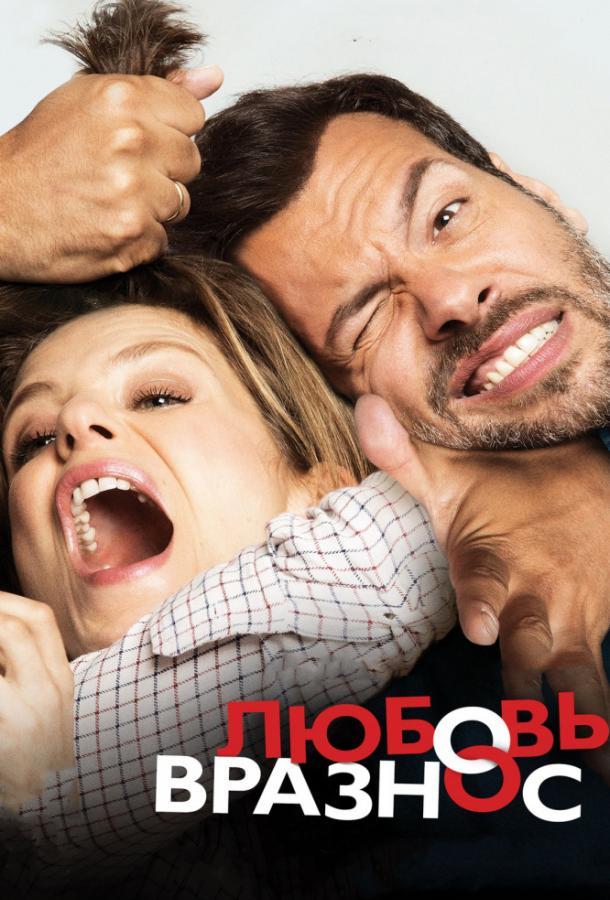 Любовь вразнос / Papa ou maman (2014)