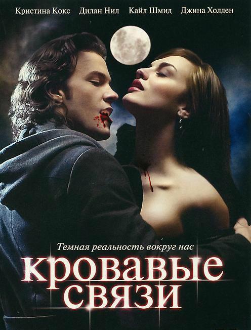 Узы крови / Кровавые связи / Blood Ties (2007)