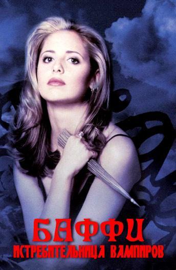 Баффи - истребительница вампиров / Buffy the Vampire Slayer (1997)