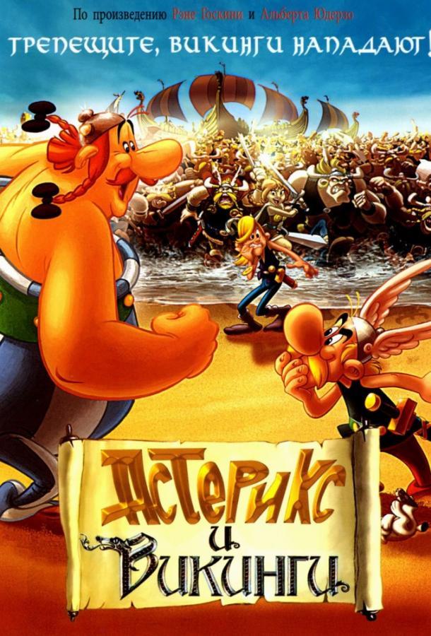 Астерикс и викинги / Astérix et les Vikings (2006)