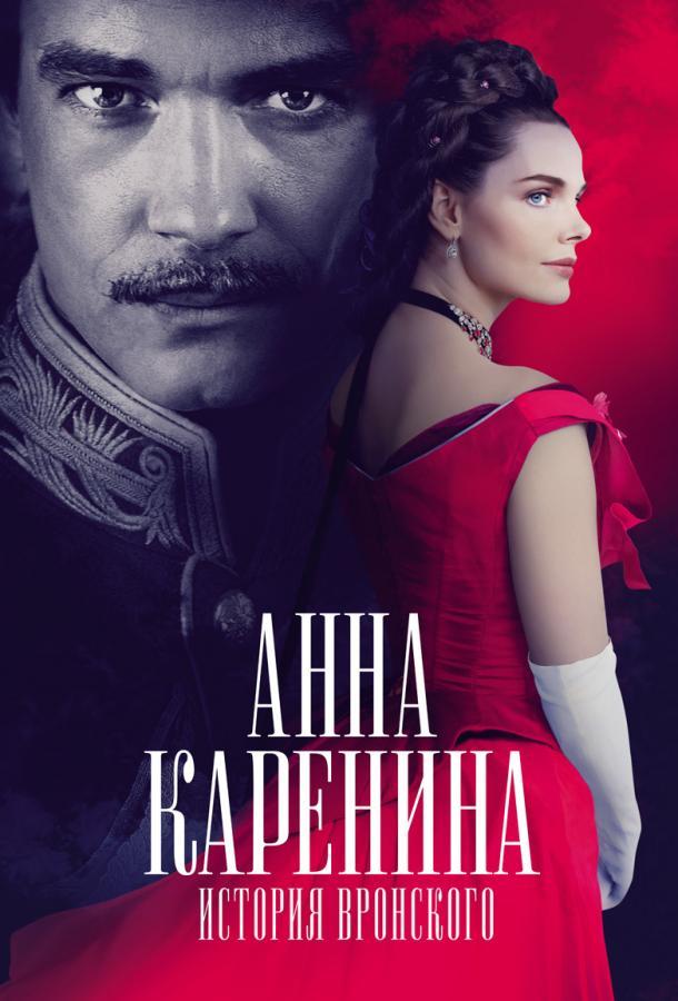 Анна Каренина. История Вронского (2017) смотреть онлайн