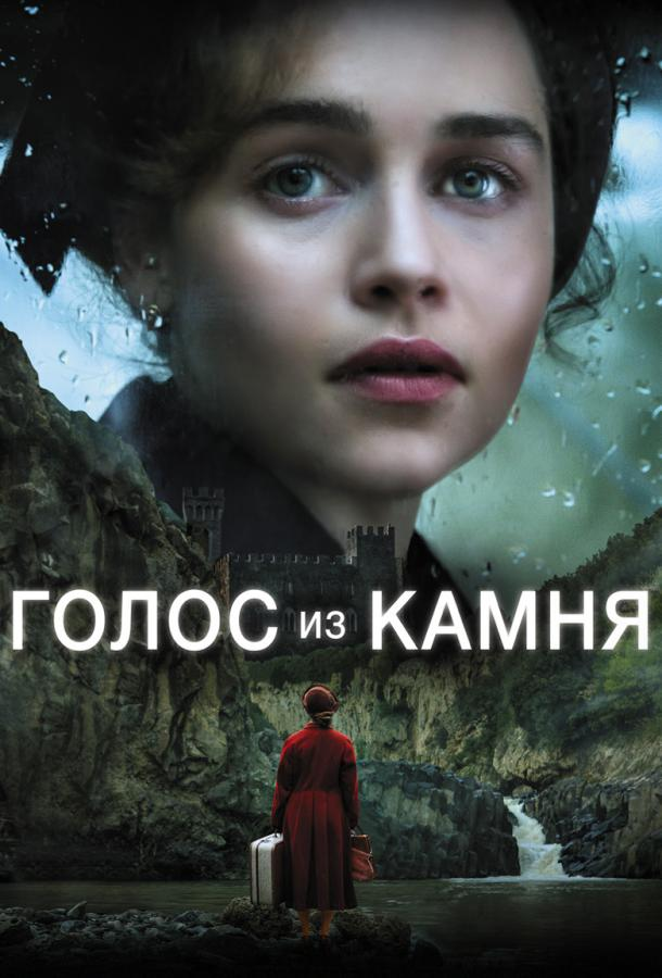 Голос из камня / Voice from the Stone (2016)