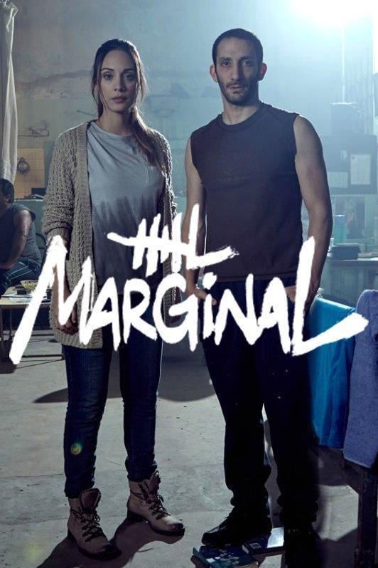 Маргинал / El marginal (2016)