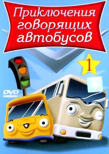 Приключения говорящих автобусов / Busy Buses (2001)