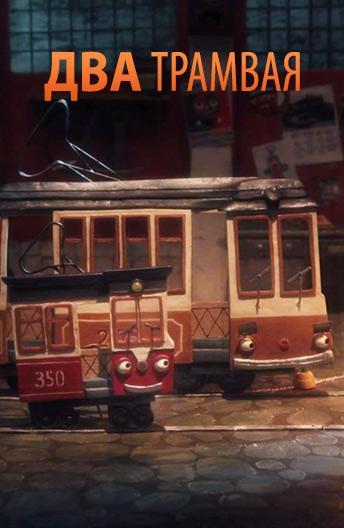 Два трамвая (2017)