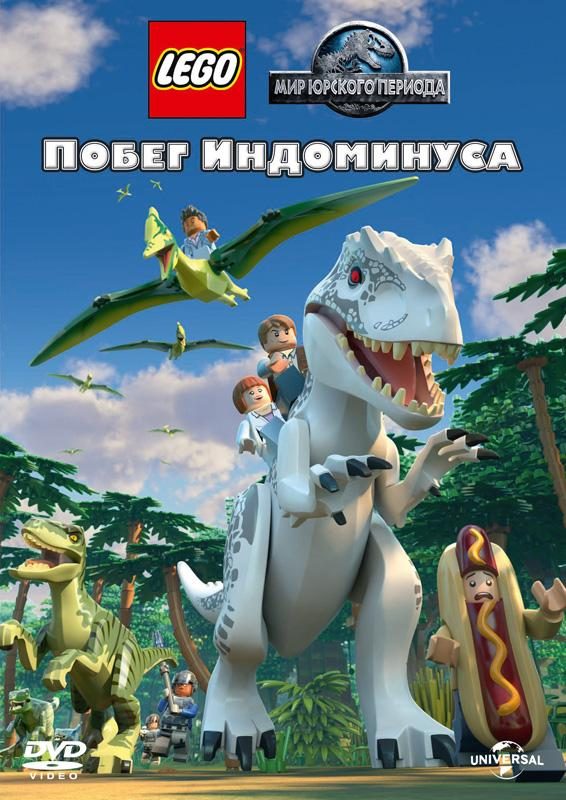 LEGO Мир Юрского периода: Побег Индоминуса / LEGO Jurassic World: The Indominus Escape (2016)