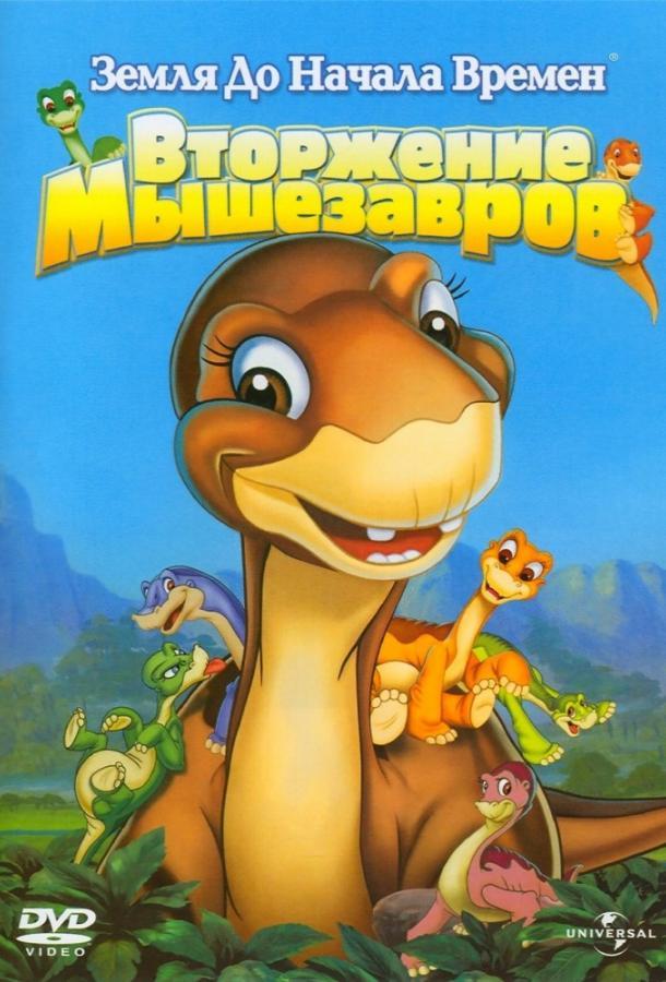 Земля До Начала Времен 11: Вторжение Мышезавров / The Land Before Time XI: Invasion of the Tinysauruses (2005)