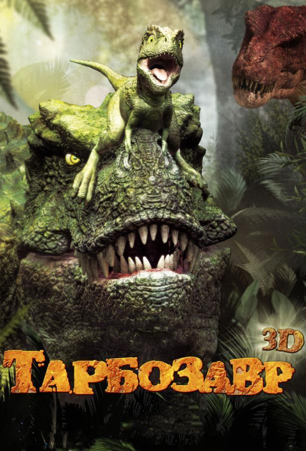 Тарбозавр (2012)