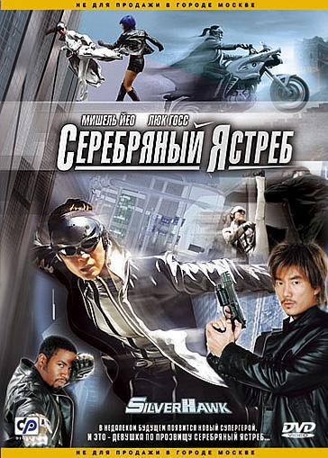 Серебряный Ястреб фильм (2004)