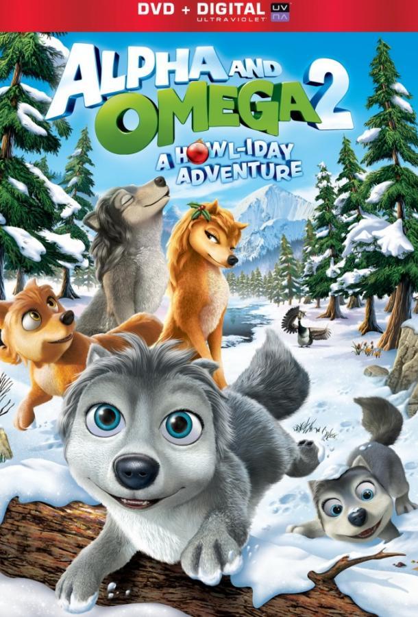 Альфа и Омега 2: Приключения праздничного воя (2013)