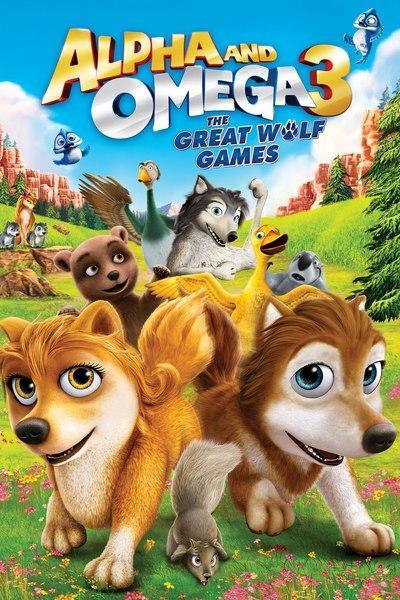 Альфа и Омега 3: Большие Волчьи Игры