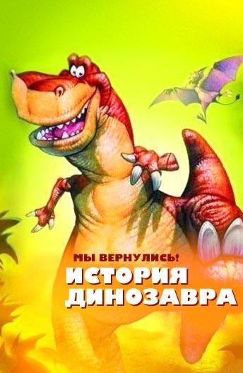 Мы вернулись! История динозавра / We`re Back! A Dinosaur`s Story (1993)