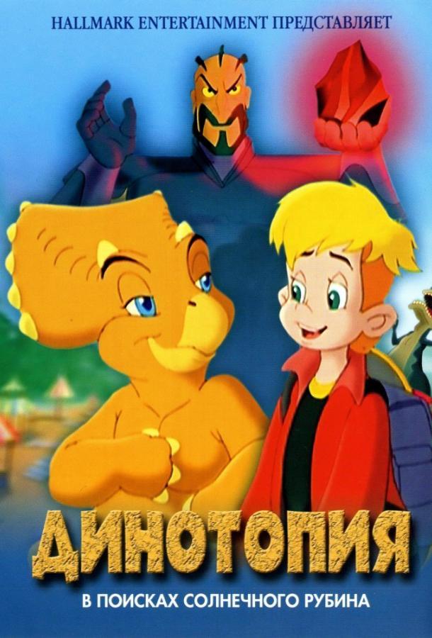 Динотопия: В поисках солнечного рубина / Dinotopia: Quest for the Ruby Sunstone (2005)