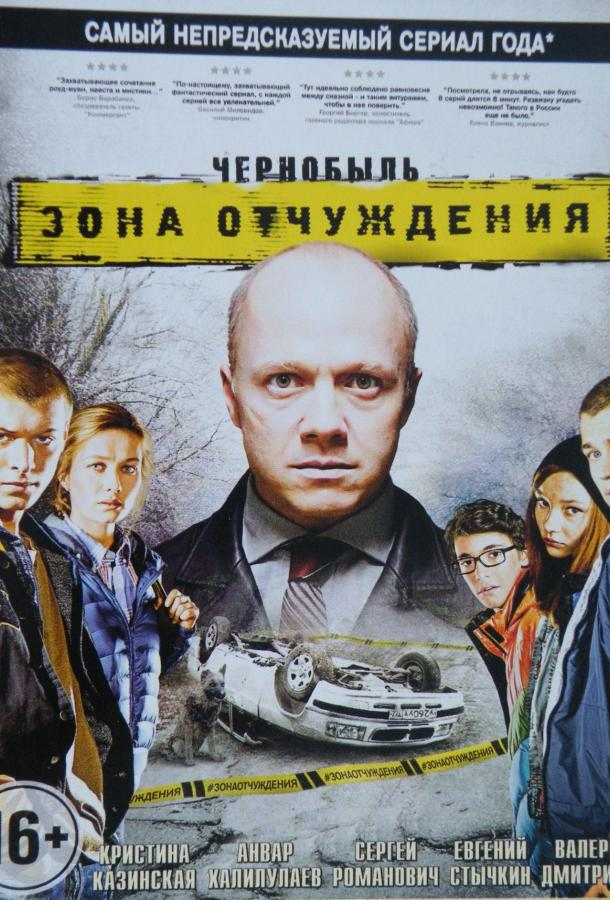Чернобыль: Зона отчуждения (2 сезон) 4 серия смотреть онлайн