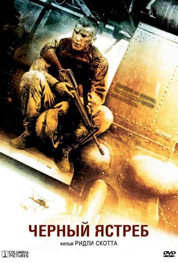 Чёрный ястреб / Падение чёрного ястреба (2001)