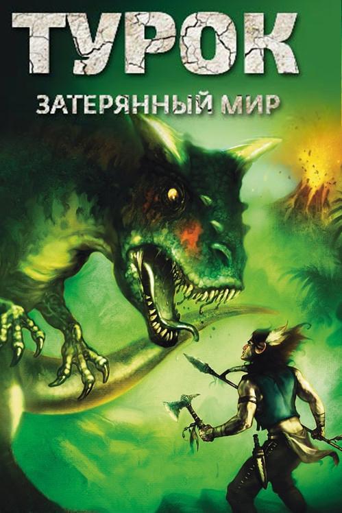 Турок. Затерянный мир / Turok: Son of Stone (2008)