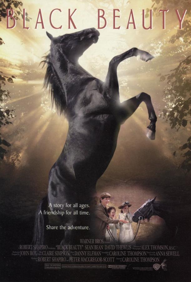 Черный красавец (1994)