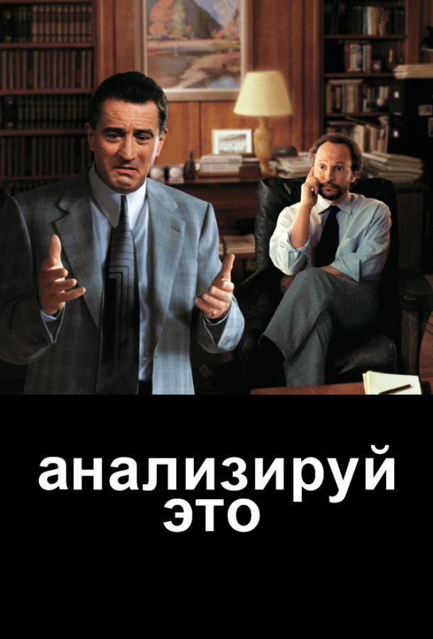 Анализируй это / Analyze This (1999)
