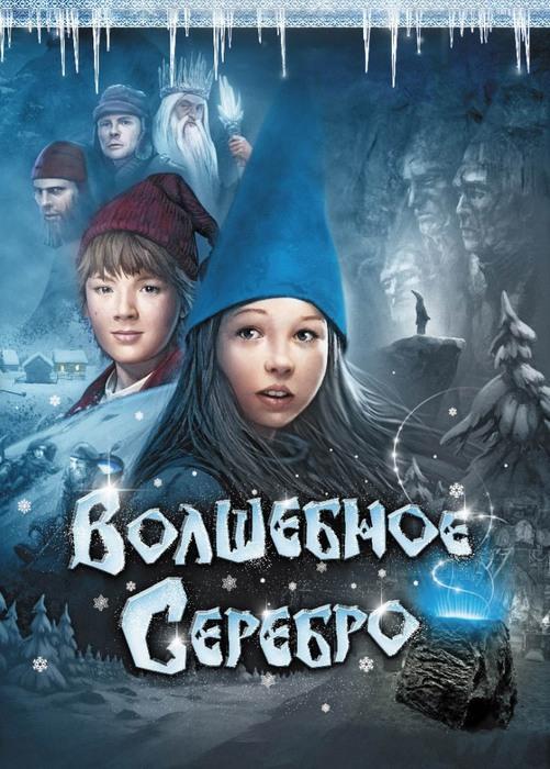 Волшебное серебро (2009)