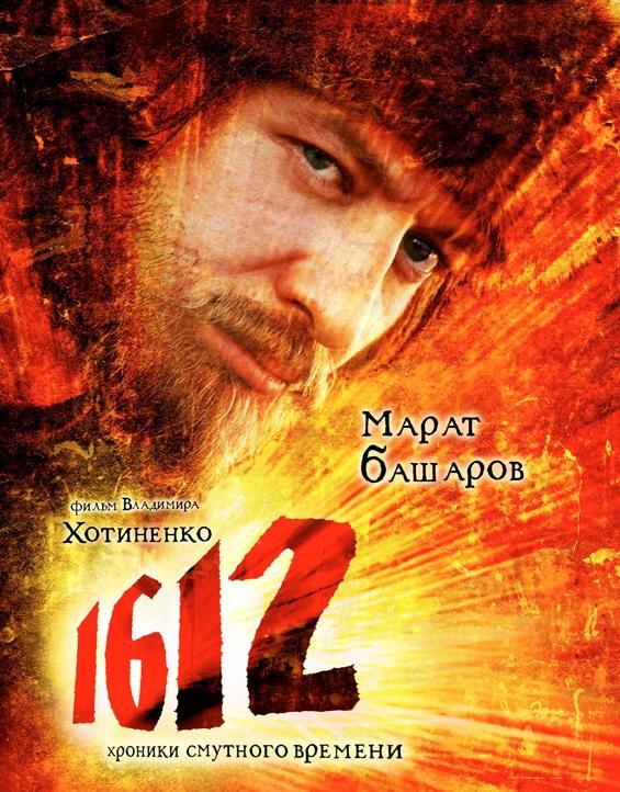 1612 Хроники Смутного времени (2007) смотреть онлайн