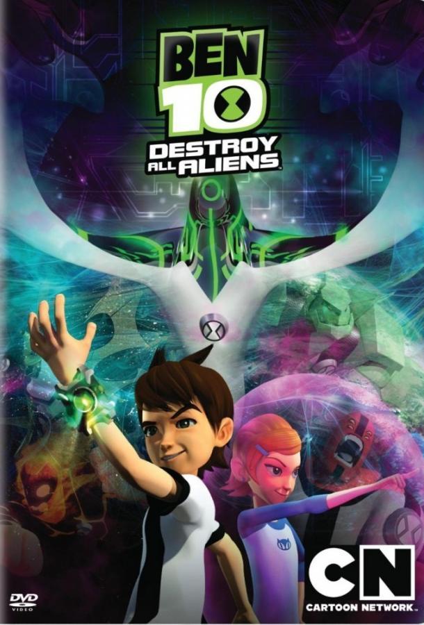 Бен 10: Крушение пришельцев / Ben 10: Destroy All Aliens (2012)