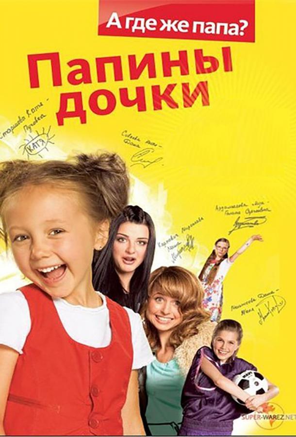 Папины Дочки (2007)