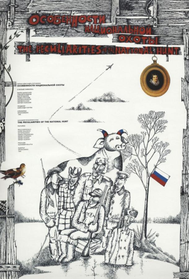 Особенности национальной охоты /  (1995) смотреть онлайн