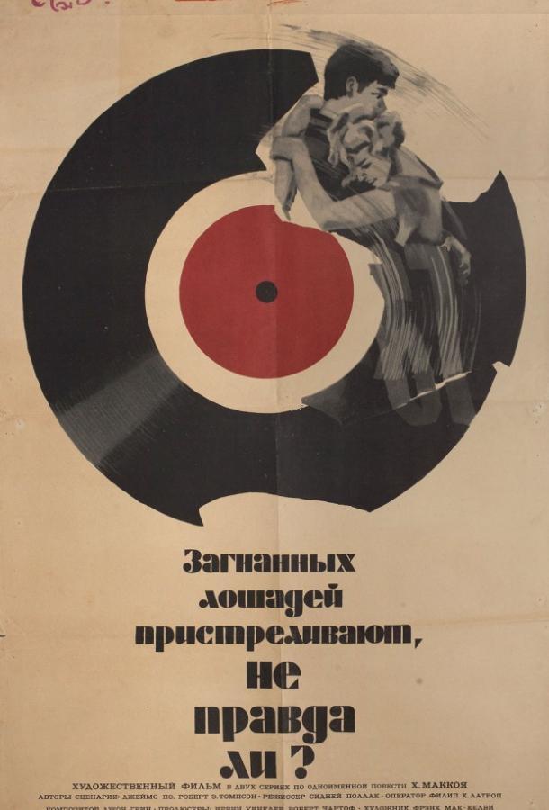 Загнанных лошадей пристреливают, не правда ли? / They Shoot Horses, Don't They? (1969)