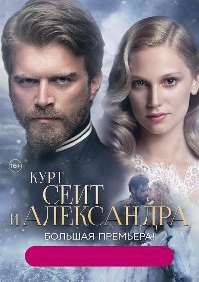 Курт Сеит и Александра / Kurt Seyit ve Sura (2014)
