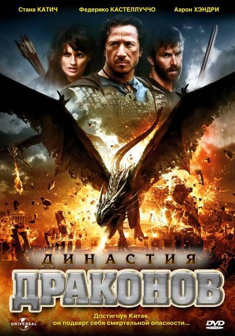 Династия драконов / Dragon Dynasty (2006)