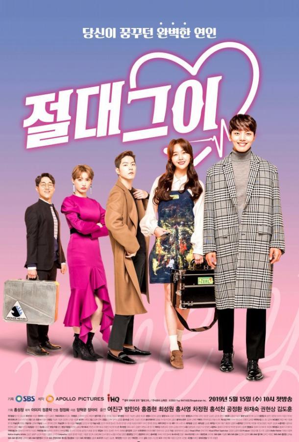 Идеальный парень / Король романтических комедий / Absolute Boyfriend (2019) смотреть онлайн 1 сезон