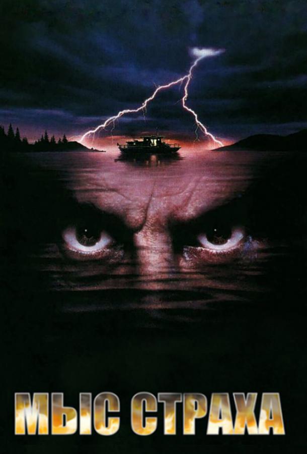 Мыс страха (1991) смотреть онлайн