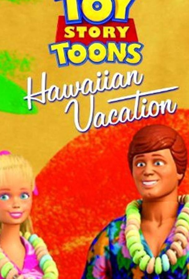 Гавайские каникулы / Toy Story Toons: Hawaiian Vacation (2011)