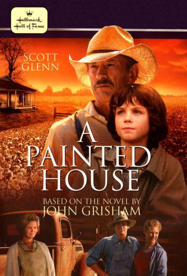 Покрашенный дом / Цветной дом / A Painted House (2003)