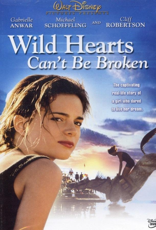 Отважные сердца не разбиваются / Храбрых сердцем не сломить / Wild Hearts Can't Be Broken (1991)